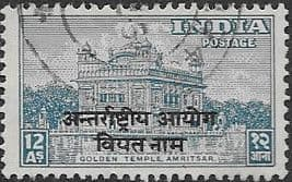 1954  International Commission in Indo-China SG  N15 Fine Used