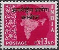 1957  International Commission in Indo-China SG  N18 Fine Mint