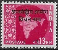 1957  International Commission in Indo-China SG  N28 Fine Mint