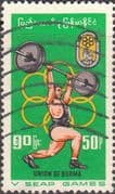 Burma 1969 South-East Asian Peninsula Games SG 223 Fine Used