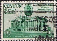 Ceylon 1956 Prime Minister's 25 Years of Public Service Fine Used
