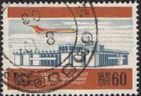 Ceylon 1968 Opening of Colombo Airport SG 539 Fine Used