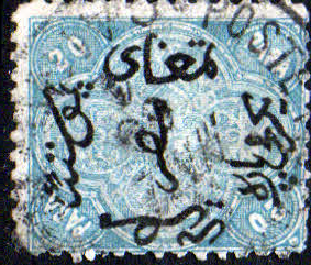 Egypt 1866 Surcharged SG 3 Used