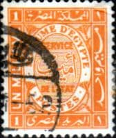 Egypt 1926 Service Stamps SG O138 Fine Used