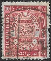 Egypt 1926 Service Stamps SG O143 Fine Used