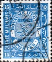 Egypt 1926 Service Stamps SG O145 Fine Used