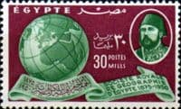 Egypt 1950 Royal Egyptian Geographical Society SG 365 Fine Mint