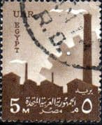 Egypt 1958 U A R Industry SG 557 Fine Used