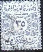 Egypt 1958 UAR Official Stamps SG O572 Fine Used