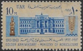 Egypt 1963 UAR  Anniversary of Egyptian Ministry of Agriculture SG 763 Fine Used