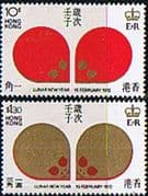 Hong Kong 1972 New Year of the Rat Set Fine Mint