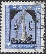 Iraq 1973 Official  SG O1111 Fine Used