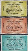 Pakistan 1958 Mohammed Iqbal Set Fine Mint