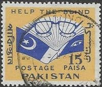 Pakistan 1965 Blind Welfare SG 220 Fine Used