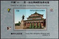Papua New Guinea 1996 Chiana 96 Asian International Stamp Exhibition Miniature Sheet Fine Mint