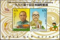 Papua New Guinea 1996 Taipei 96 Asian International Stamp Exhibition Miniature Sheet Fine Mint