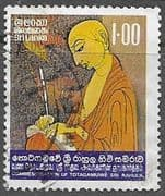 Sri Lanka 1977 Sri Rahula Commemoration SG 639 Fine Used