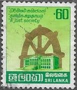 Sri Lanka 1979 Wheel of Life SG 680b Fine Used
