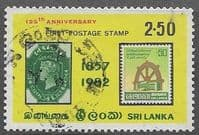 Sri Lanka 1982 First Postage Stamp SG 785 Fine Used