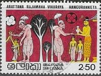 Sri Lanka 1982 Legend of Vessantara Jataka SG 764  Fine Used