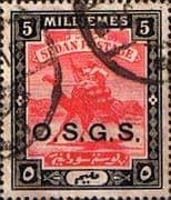 Sudan 1903 Official SG O 7 Camel Postman Overprint OSGS Fine Used